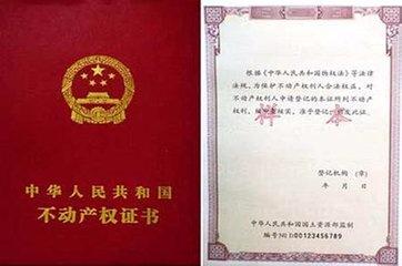 荆州一小区开发商撤离 居民办理不动产权证遇难题