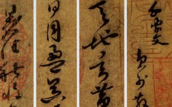 孙过庭草书《千字文》,三十八岁时所作