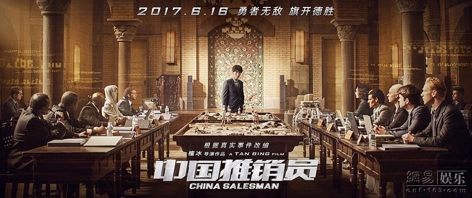 """电影《中国推销员》曝""""中国你好""""特辑"""