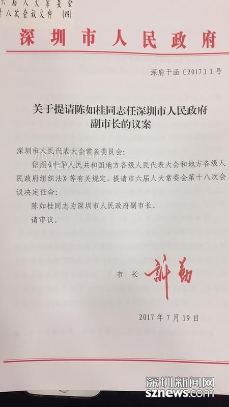 陈如桂任深圳市副市长、代理市长
