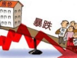 房价真暴跌前必有这7大现象,你察觉到了吗?