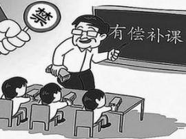 教育部谈有偿补课禁令:各地应执行 不能找借口敷衍