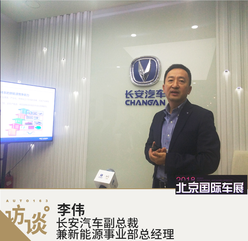 """李伟: 解决技术""""空心化"""" CS75 PHEV三季度上市"""