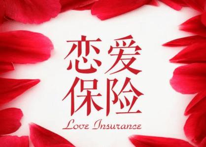 """恋爱也能买""""保险""""?"""