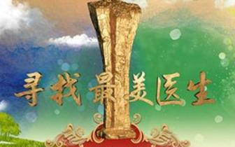 """李拴州刘桂芝入围""""2017寻找最美医生""""候选人"""