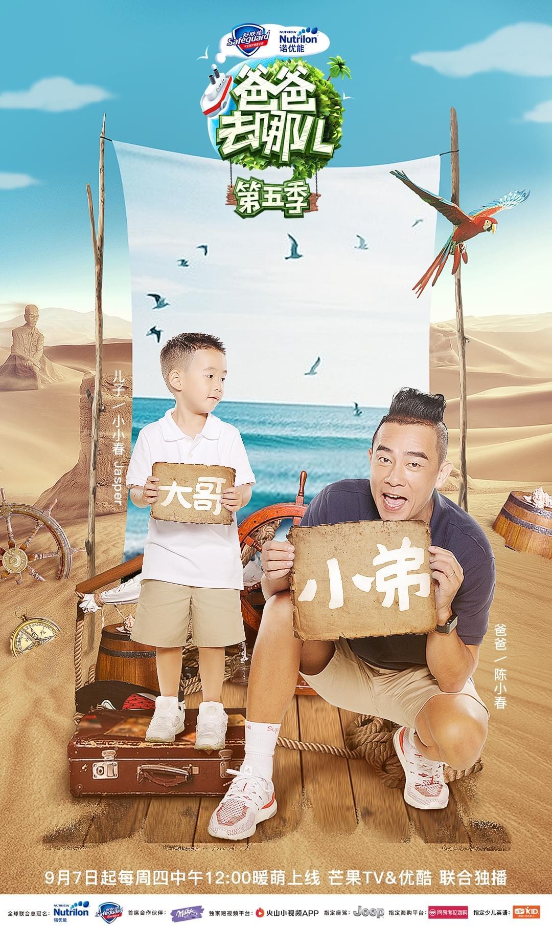 《爸爸去哪儿5》定档9月7日 陈小春携儿子加盟