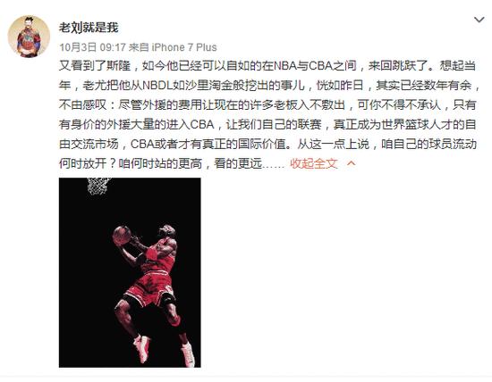 刘宏疆关注广州战奇才:外援价高老板们入不敷出