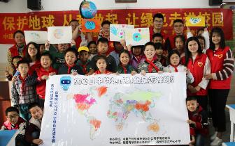 世界地球日:志愿者开展绿色环保之旅