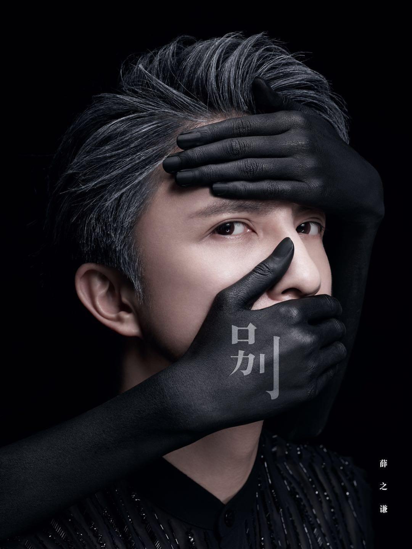 薛之谦年末单曲上线 演绎微酸情歌《别》