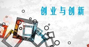 """沧州4家大学生""""双创"""" 实践基地揭牌"""