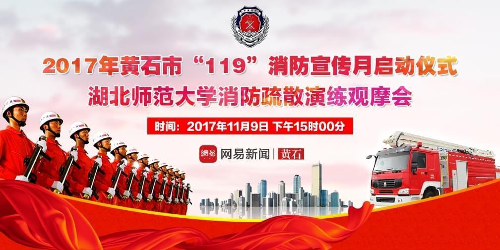 """回顾黄石市""""119""""消防宣传月火热启动现场"""