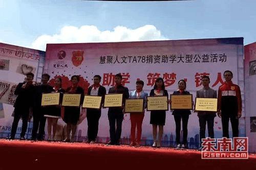 爱心机构筹集上百万善款 捐赠漳浦梅东小学建设