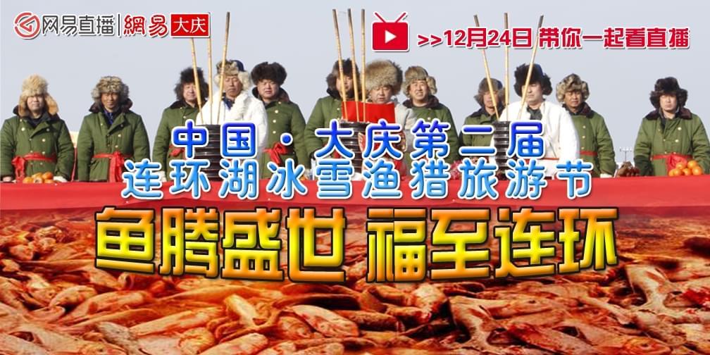 【冬捕现场】第二届连环湖冰雪渔猎旅游节