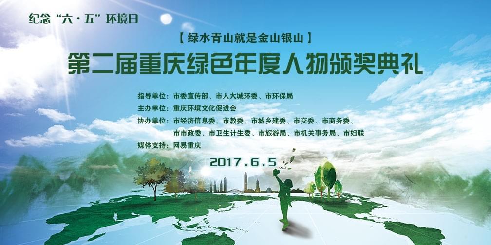 直击第二届重庆绿色年度人物颁奖典礼