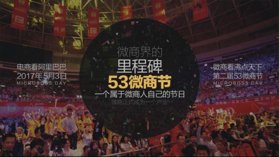 5月3日,微商迎来自己的节日——53微商节