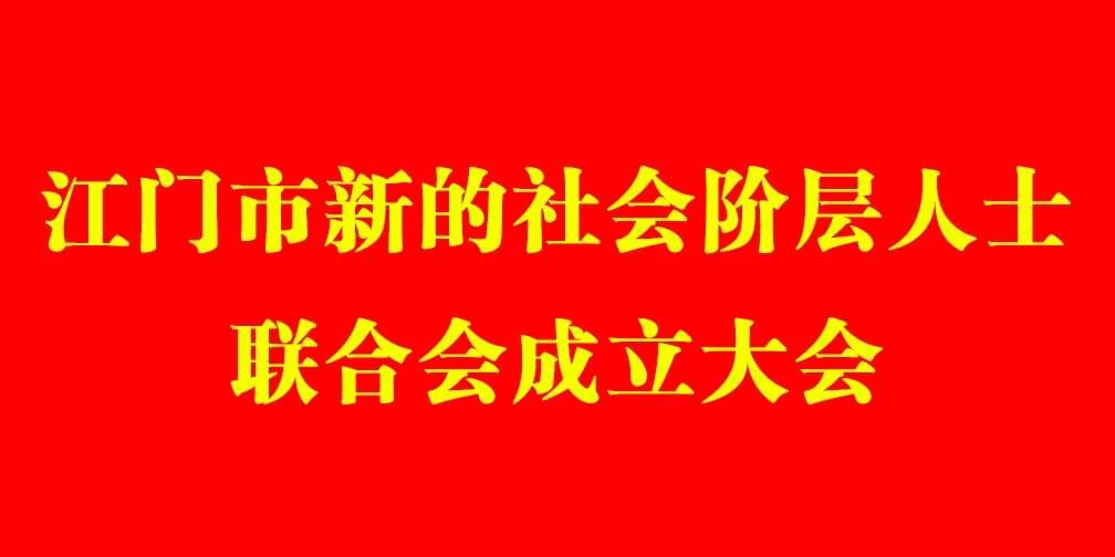 江门市新的社会阶层人士联合会成立大会