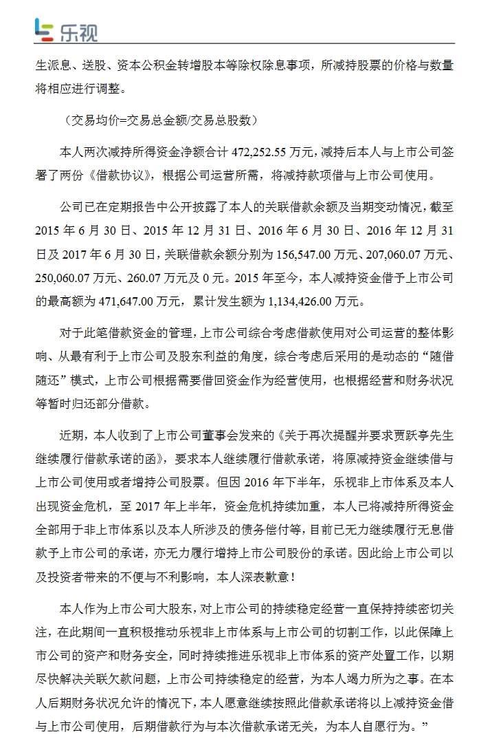 乐视网最新公告:贾跃亭贾跃芳已回复要求借款函