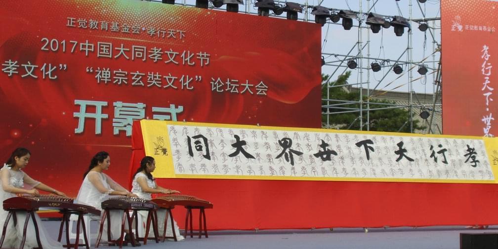 大同孝文化节暨孝文化禅宗文化论坛开幕
