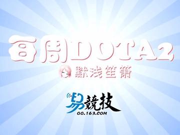 每周DOTA2:OB天团赛后放假 破泞之战更新