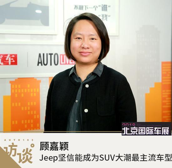 顾嘉颖:Jeep坚信能成为SUV大潮最主流车型