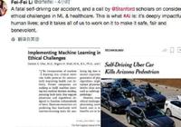 李飞飞谈Uber自动驾驶车祸:这是AI对人类的深刻