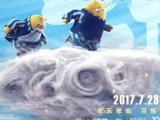 《豆福传》萌豆修仙火爆暑期 精良国产动画再掀新浪潮