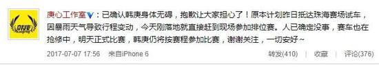 韩庚赛车比赛突发意外 身体确认无碍将继续参赛