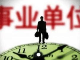 河北省直事业单位招考可以打印准考证