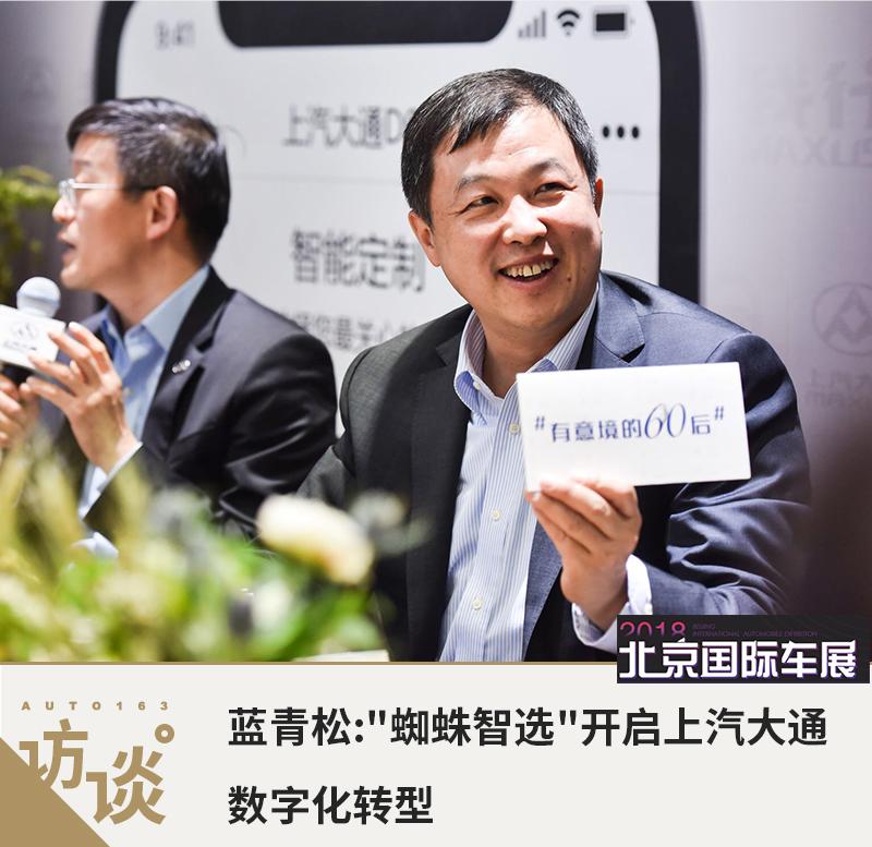 """蓝青松:""""蜘蛛智选""""开启上汽大通数字化转型"""