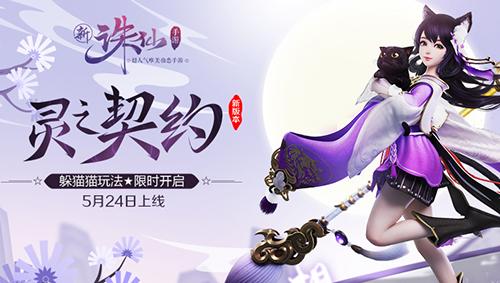 《诛仙手游》全新版本灵之契约24号上线 躲猫猫玩法限时开启