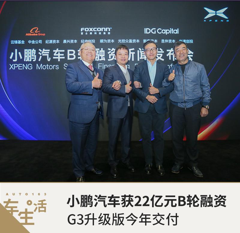 小鹏汽车获22亿元B轮融资 G3升级版今年交付