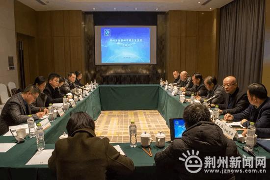 """荆州城投联合众多专家寻找""""停车无忧""""解决方案"""