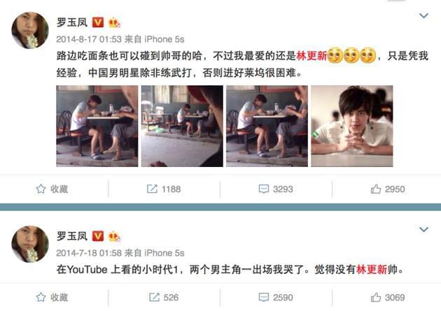 网络情缘一线牵 林更新微博撩凤姐:我只看到了你