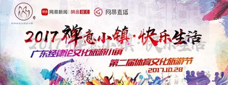 经律论文化旅游小镇第二届体育文化旅游节