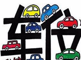 邯郸创城以来主城区新增4695个停车位