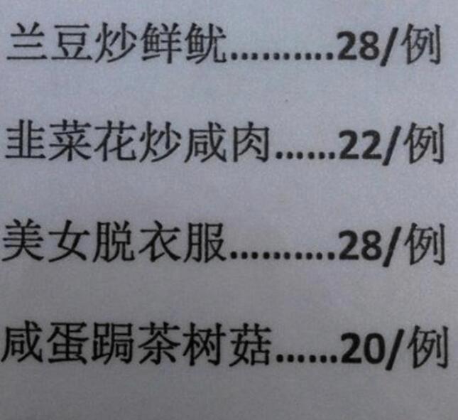 (这是什么菜?)