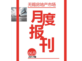 融聚月刊:无锡6月商品住宅新增供应32万㎡ 环涨37%