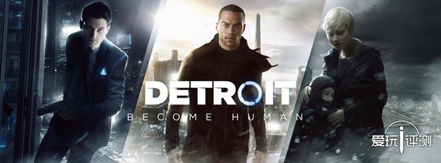 他们的未来与人类的末日 《底特律 成为人类》视频评测