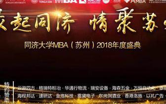 """同济大学MBA(苏州)2018""""缘起同济情聚苏州""""年度盛典"""
