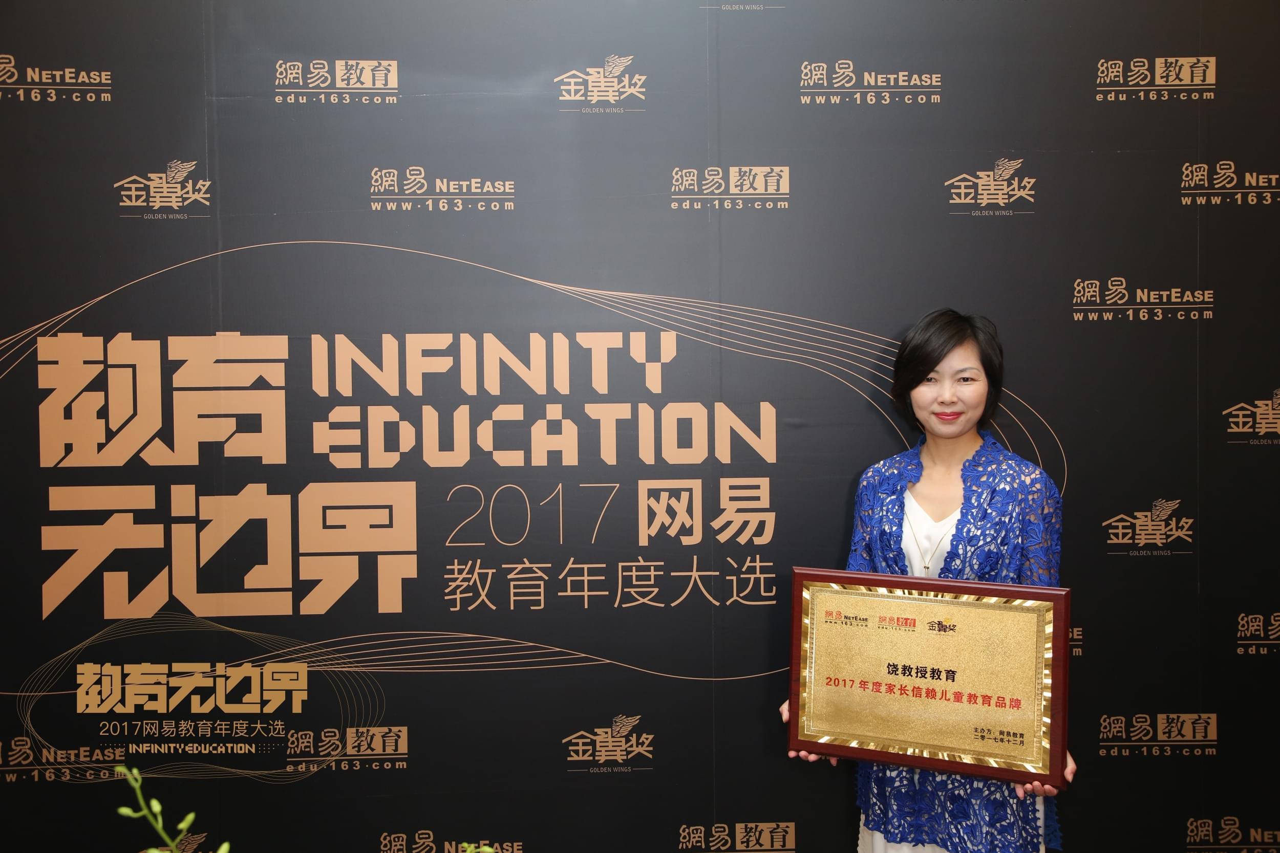 广东饶教授文化教育CEO 郑国丽女士