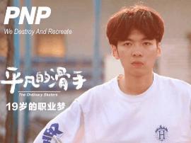 原创滑板文化品牌PNP推出原创专题片平凡的滑手滑板圈
