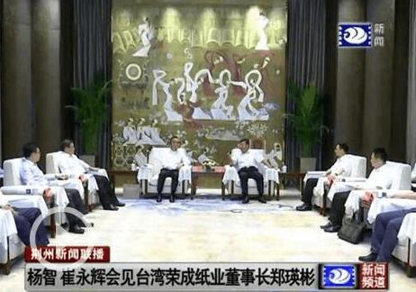 杨智崔永辉会见台湾荣成纸业公司董事长郑瑛彬