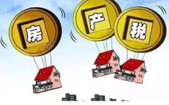 预测!房产税可能从这些城市先征收!