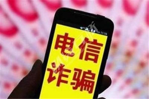 忻州公安破电信诈骗案