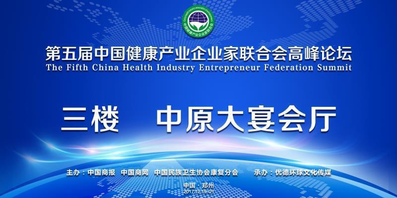 第五届中国健康产业企业家联合会高峰论坛