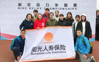 传递激情 全速出绩 ——阳光保险护航2018福建耐克接力