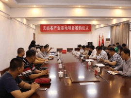 雄安新区无纺布产业基地项目落户渑池县