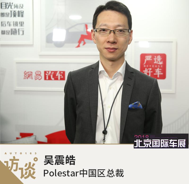 吴震皓:中国是Polestar最重要的市场