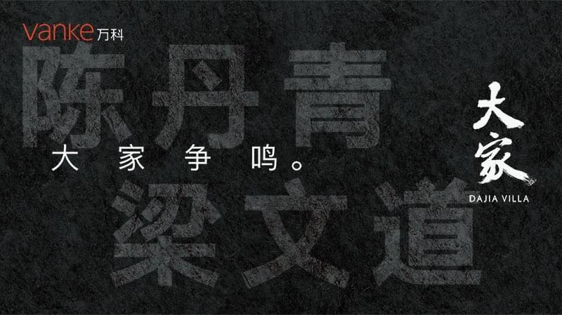 """梁文道 陈丹青""""大家争鸣""""回顾"""
