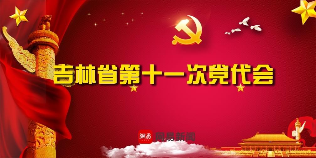 吉林省第十一次党代会